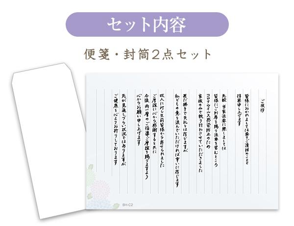 コロナ禍の文章 法事・法要用挨拶状(便箋タイプ-2)