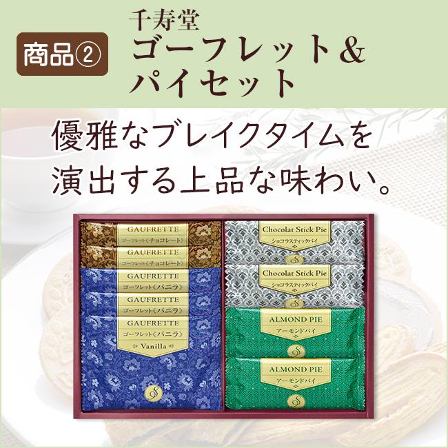 法事お返し2点セット20S-04(今治白なみタオル&千寿堂ゴーフレット・パイセット)