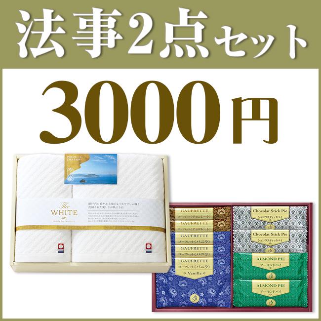 法事お返し2点セット30KN-07(今治かのんタオル&千寿堂ゴーフレット・パイセット)