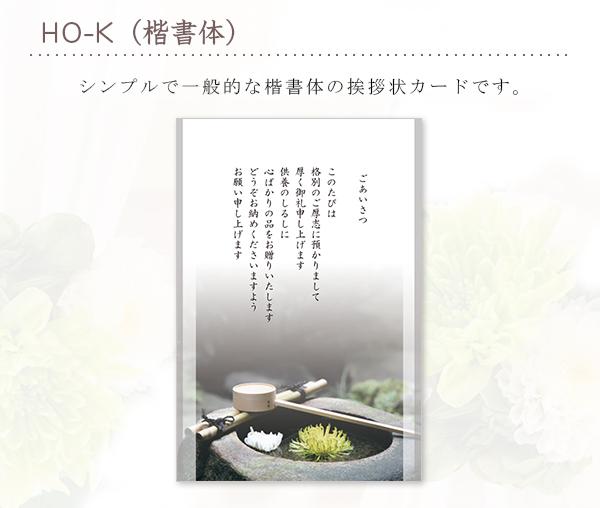 法事・法要用挨拶状(カードタイプ)