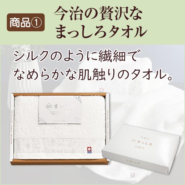香典返し2点セット23M-01(今治の贅沢なまっしろタオル&千寿堂ゴーフレット・パイセット)