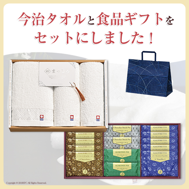 香典返し2点セット34M-03(今治の贅沢なまっしろタオル&千寿堂ゴーフレット・パイセット)