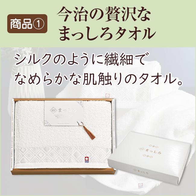 香典返し2点セット43S-02(今治スイートホワイトタオル&海幸彩)