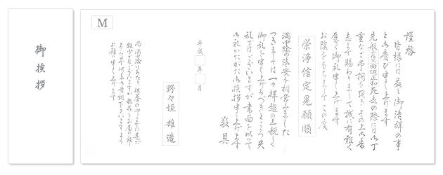 香典返し用オリジナル挨拶状(巻紙・封筒2点セット) M.関西地区(戒名あり)