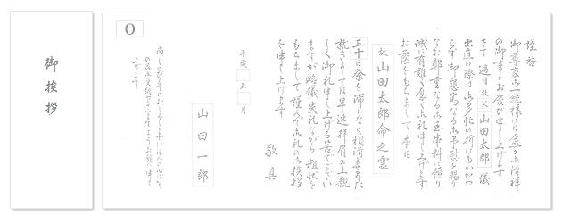香典返し用オリジナル挨拶状(巻紙・封筒2点セット) O.天理教