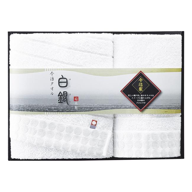 白銀~はくぎん~ フェイス・ウォッシュタオルセット No.15