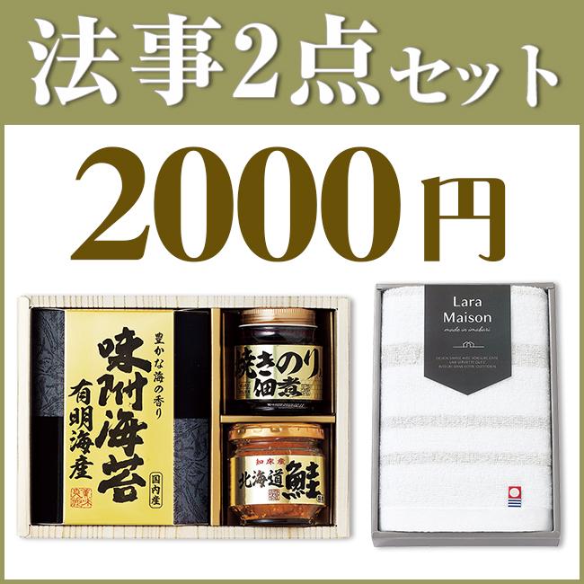 法事2点セットSPC-HO-01(海幸彩&今治白つむぎタオル)
