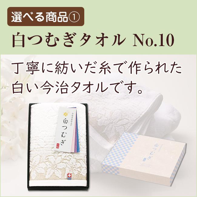 選べる法事3点セット (カタログギフト穂乃香 あおたけコース)