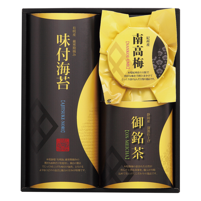 茶・海苔・南高梅詰め合わせ No.25