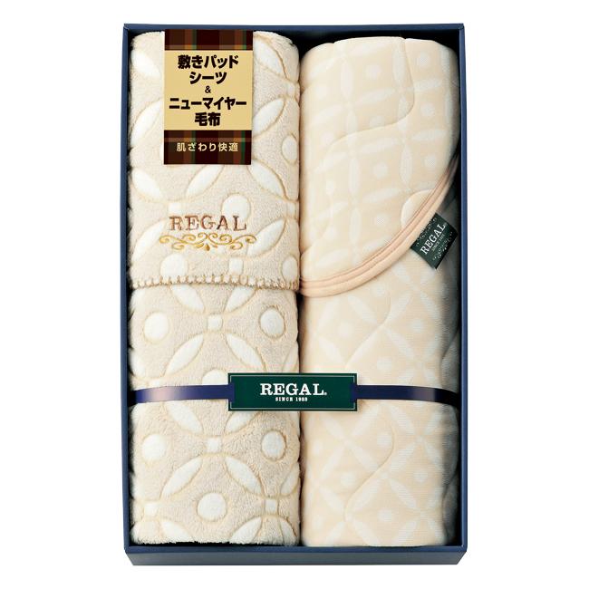 リーガル シンカーパイル敷パットシーツ・ふわふわニューマイヤー毛布 No.100
