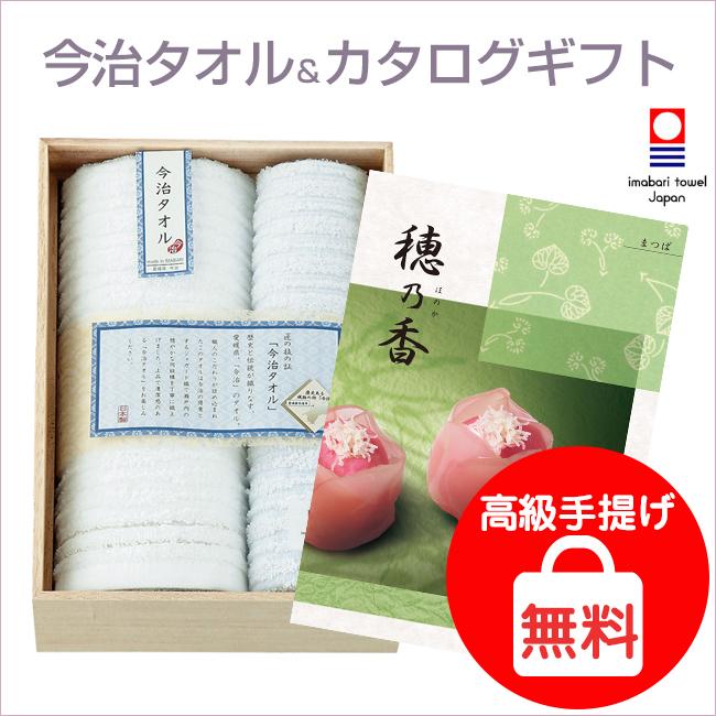 【送料無料】 木箱入り今治タオル&カタログギフトセット(2800円コース)