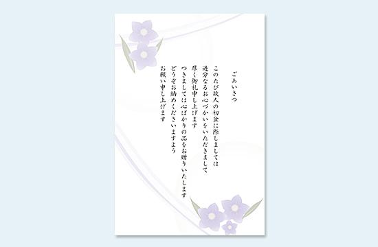 初盆専用挨拶状カード