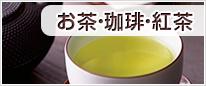 お茶・珈琲・紅茶