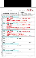 個別送り商品内容記入用紙