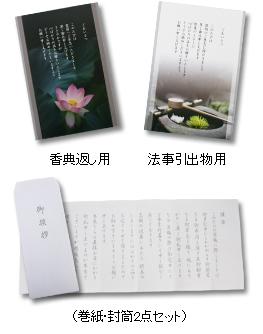 挨拶状と挨拶状カード