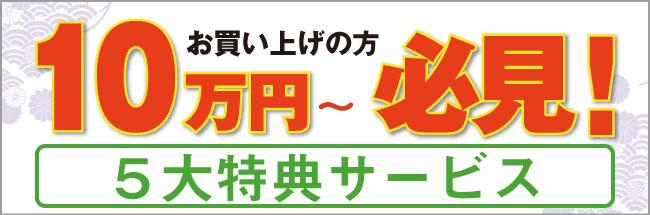 10万円以上お買い上げの方必見!5大特典サービス
