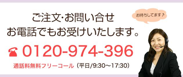 0120-974-396