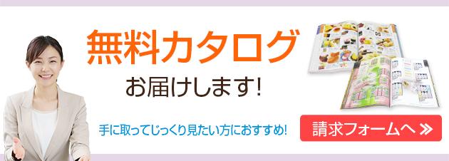 無料カタログ請求フォーム