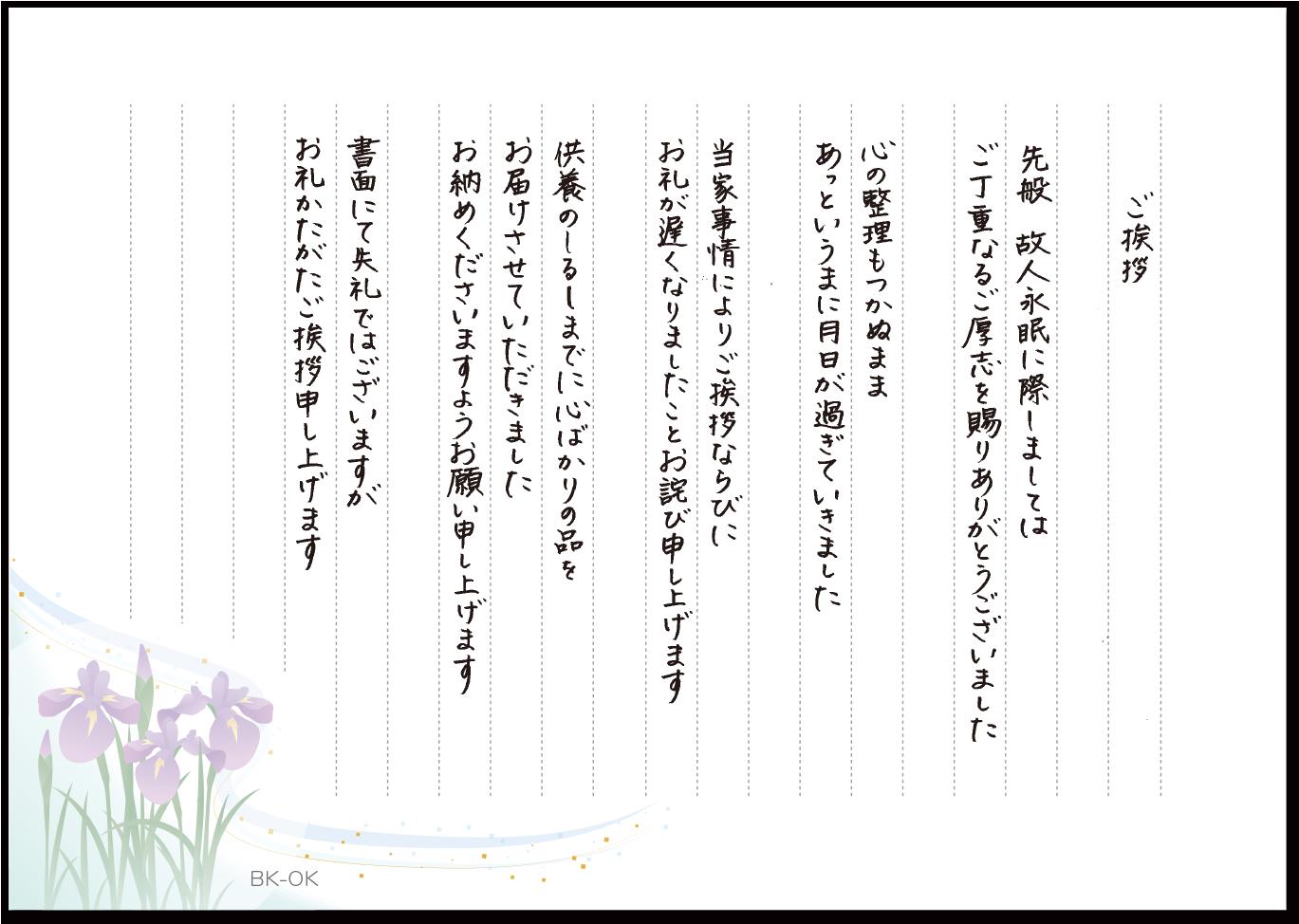 を 手紙 頂い お礼 の 香典 ご た