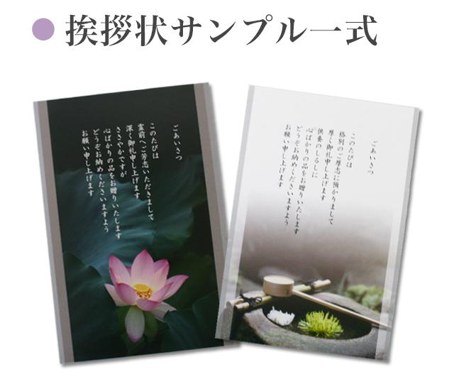 挨拶状カード