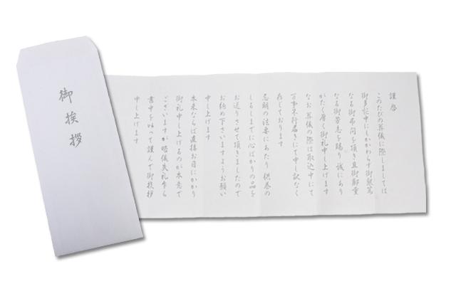 巻紙タイプの挨拶状
