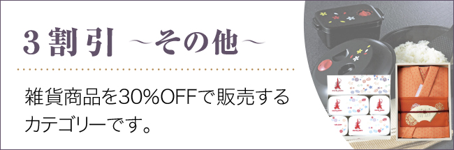 30%OFFその他