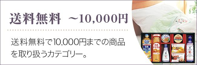 送料無料~10000円
