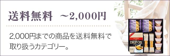 送料無料~2000円
