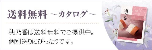 送料無料カタログ