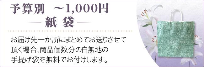 ~1000円紙袋