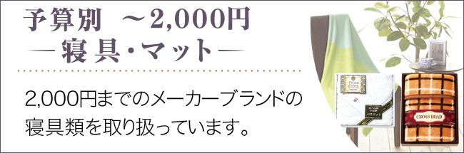 ~2000円寝具
