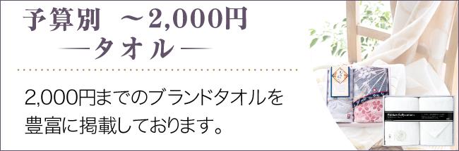 ~2000円タオル