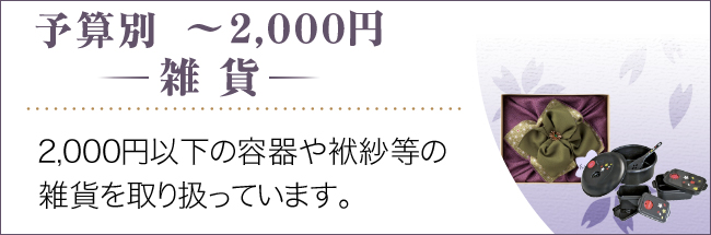 ~2000円雑貨