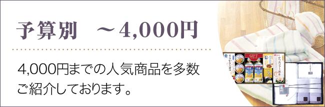 ~4000円