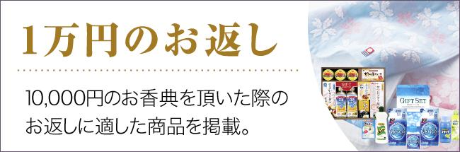 おまとめ買い10000円