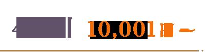 40%OFF10001円~