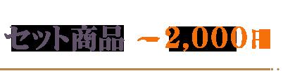 セット商品2000円