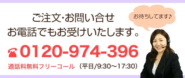フリーコール0120-974-396