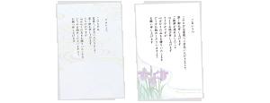 カード(楷書タイプ)